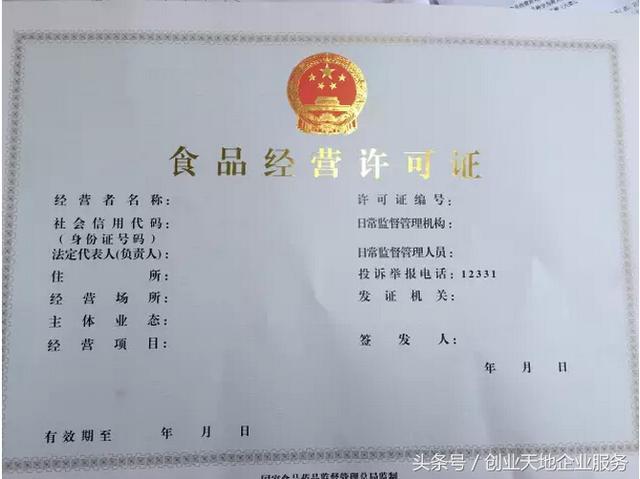 在上海開一個食品銷售公司需要的證件?食品經營許可證辦理要求? - 每日頭條