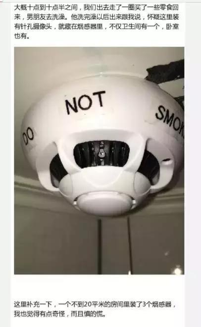 臺灣又出現房間內攝像頭偷拍事件。面對此類事件我們該如何防範? - 每日頭條