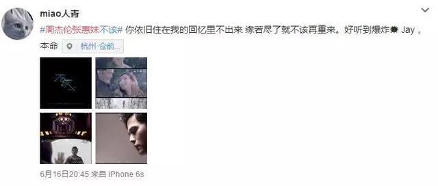 幻城主題曲《不該》炸了!郭敬明與周杰倫有段「不能說的秘密