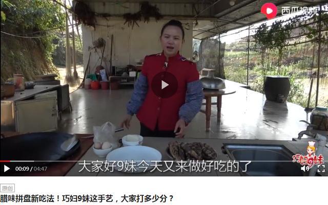 三農視頻和農村電商什麼做?對巧婦九妹和鄉村小喬的觀察(一) - 每日頭條