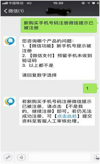微信「登錄註冊問題」解答大全之註冊篇 - 每日頭條