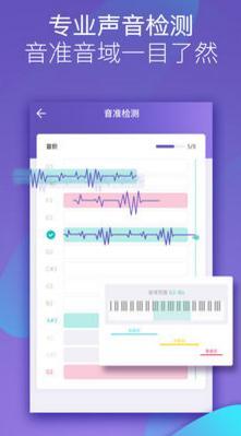音準練習app「純手工整理安利」 - 每日頭條