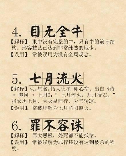 中國成語中30個容易被誤解的成語…… - 每日頭條