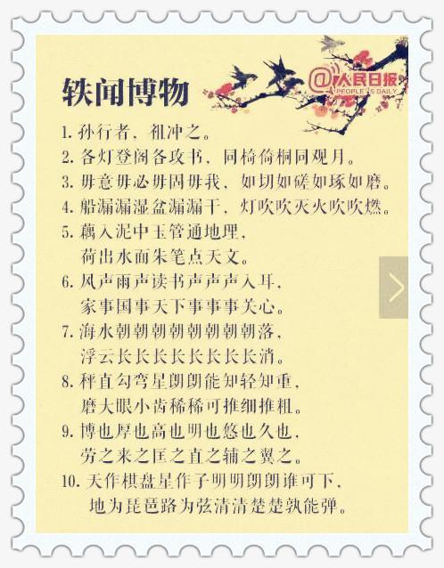 人民日報:100句堪稱史上最絕的對偶佳句,用在作文里就無敵了 - 每日頭條
