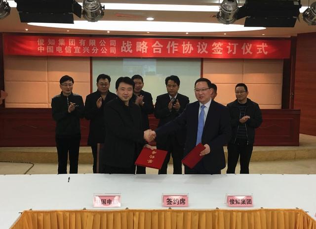 重磅|俊知集團與中國電信強強聯手,全力打造「智慧園區」 - 每日頭條