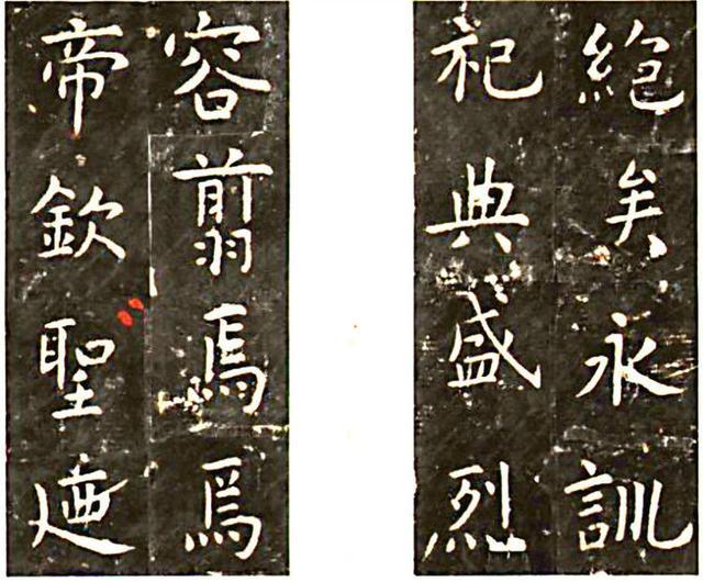 《孔子廟堂殘碑》明拓本 - 每日頭條