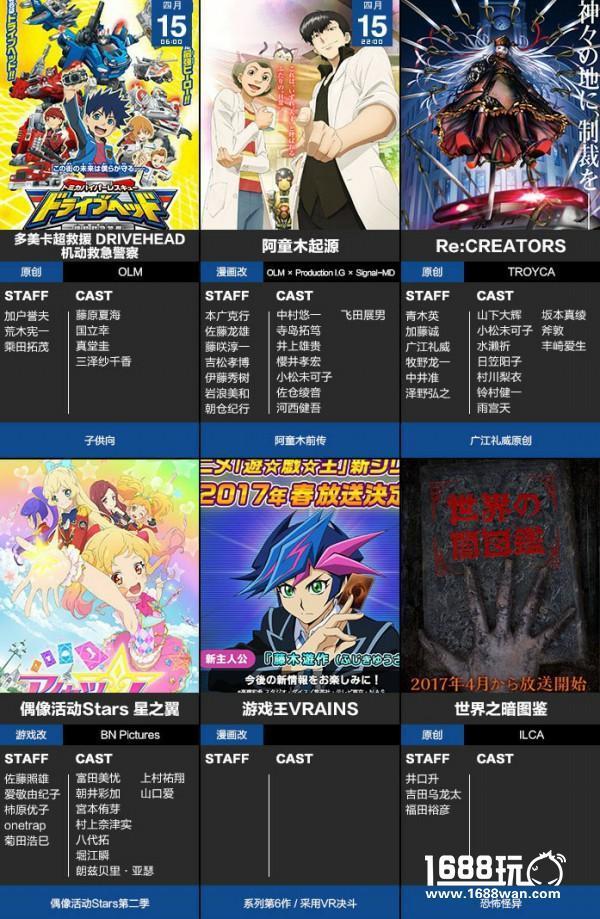 2017年4月新番動畫最新中文列表 最強「續作季」 - 每日頭條