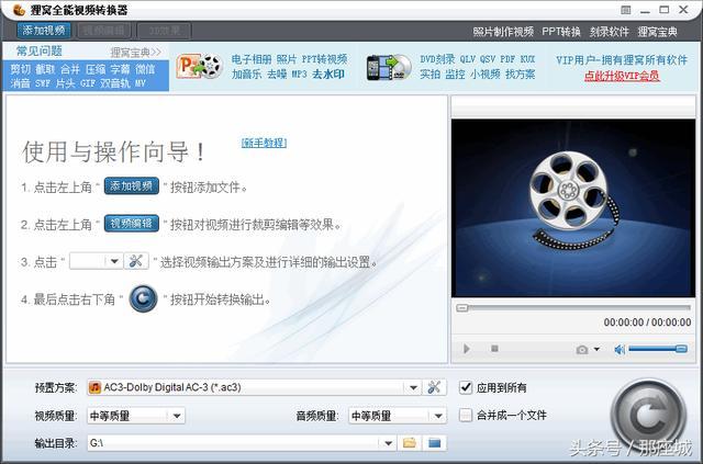 有了這兩款視頻格式轉換器,幾乎沒有轉換不了的多媒體格式 - 每日頭條