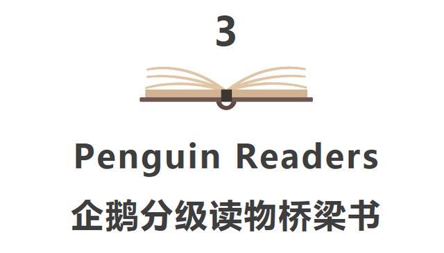 英文分級閱讀讀什麼最好?這份超經典的讀物清單送給家長! - 每日頭條