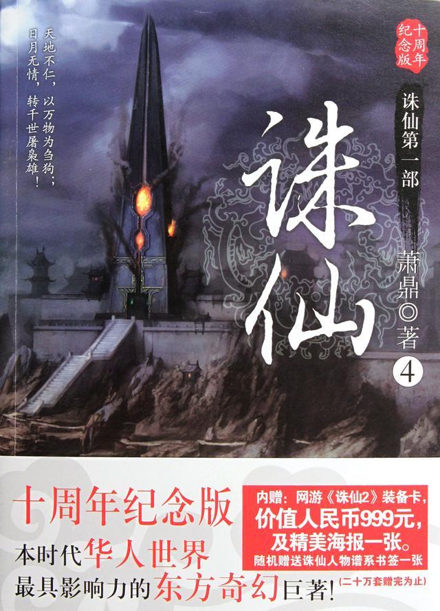 等了十年的《誅仙·青雲志》竟然被原著作者蕭鼎如此評價! - 每日頭條