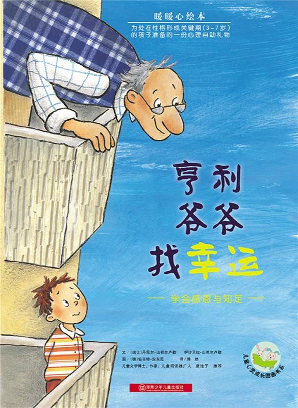 凱叔的繪本書單:那些描寫祖孫情的繪本 - 每日頭條