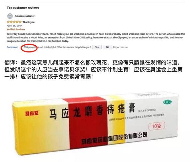 20元痔瘡膏成國外神藥,售價高5倍比老乾媽貴,藥廠靠它市值73億 - 每日頭條