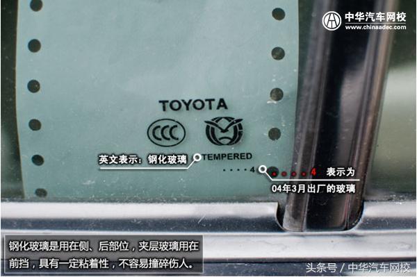 純乾貨 汽車玻璃生產日期怎麼看? - 每日頭條