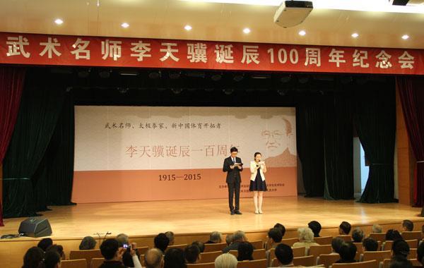 李天驥誕辰100周年紀念會 曾編24式簡化太極拳 - 每日頭條