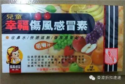 香港藥品購物清單精華版 看完都默默轉發了 - 每日頭條