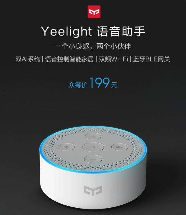 米家有品Yeelight語音助手發布:雙AI系統 199元! - 每日頭條