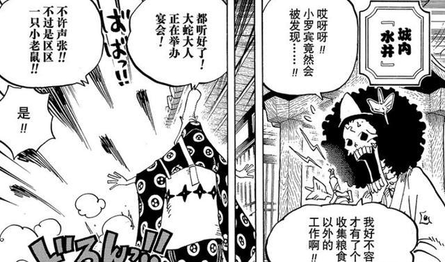 海賊王漫畫933簡易中文情報:布魯克嚇退御庭番眾 大媽壓軸露臉 - 每日頭條