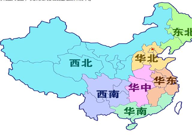 中國分為七大地理區,看看你家鄉在哪個地區? - 每日頭條