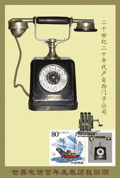 三百部古董電話機講述世界電話百年史 - 每日頭條