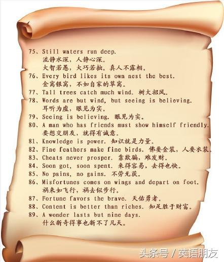 英語學習隨筆:100句英文諺語 - 每日頭條
