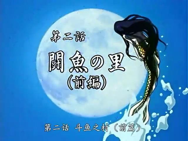 暗黑系動漫《人魚之森》第二彈——結局傷感「鬥魚之村」更新嘍! - 每日頭條