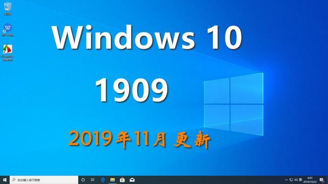 微軟官方權威發布:Windows 10 1909 ISO已準備好在MSDN上下載 - 每日頭條