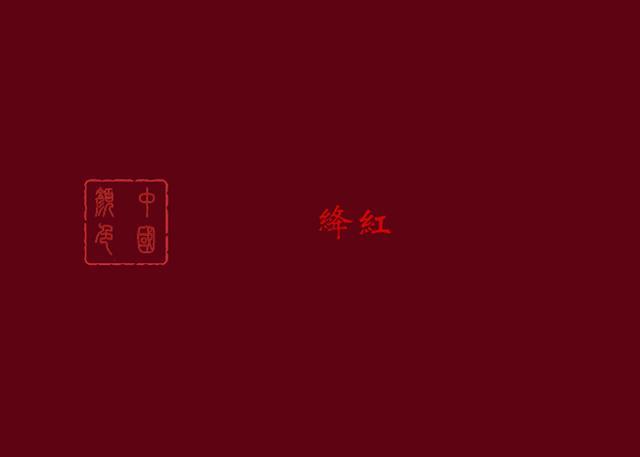 紅樓夢色彩——絳紅 - 每日頭條