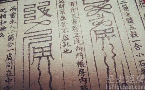 袁天罡和李淳風的預言書《推背圖》是真是假? - 每日頭條