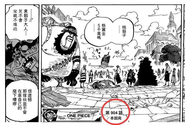 海賊王漫畫905話情報劇透 海賊王漫畫905話無連載原因是什麼 - 每日頭條