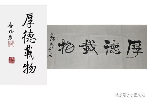 中國書法家最愛寫的4個成語書法。猜猜誰排第一 - 每日頭條