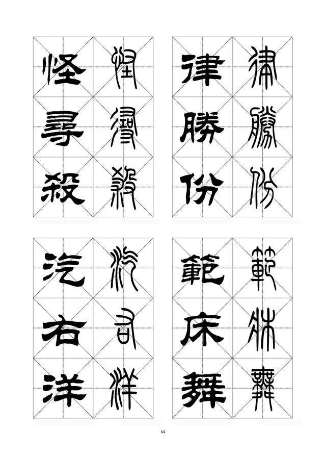 篆、隸二體字帖(下) - 每日頭條