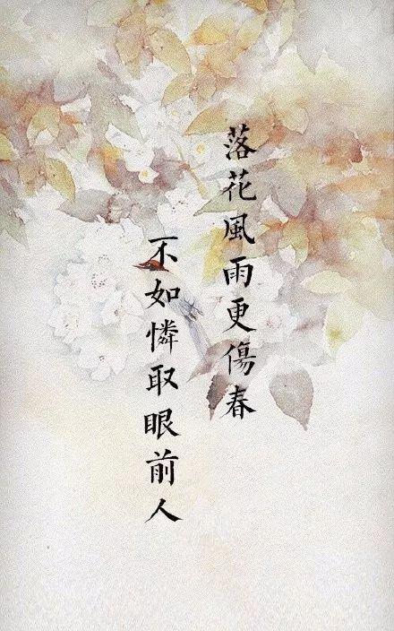 晏殊的《浣溪沙》:落花風雨更傷春。不如憐取眼前人 - 每日頭條