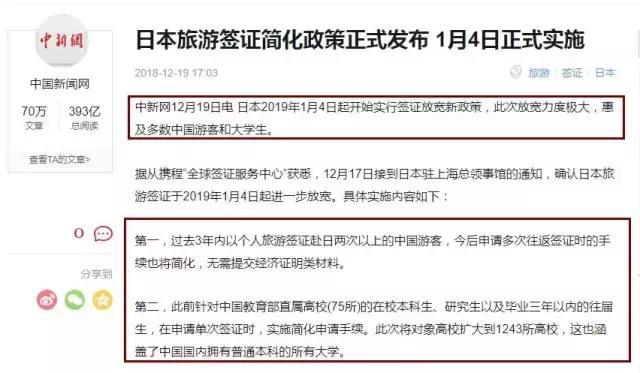 日本簽證新政:1月4日起,無需任何財產,就給3年visa! - 每日頭條