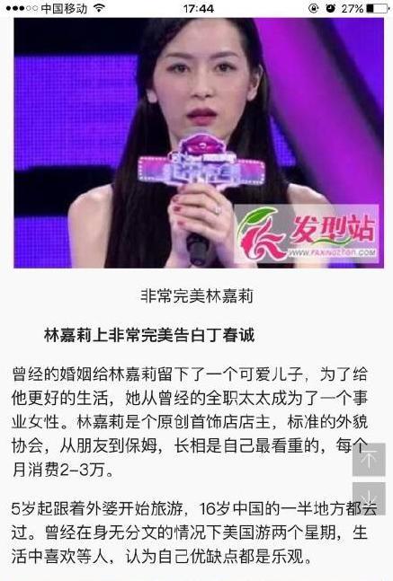 中國式相親的嘉賓都是其他相親節目炒爛的演員? - 每日頭條