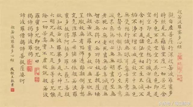 珍藏版:歷代書法家書寫《心經》 - 每日頭條