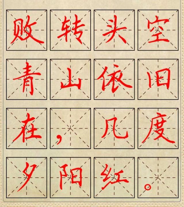 楊慎《臨江仙》這才是正兒八經的楷書書法 - 每日頭條