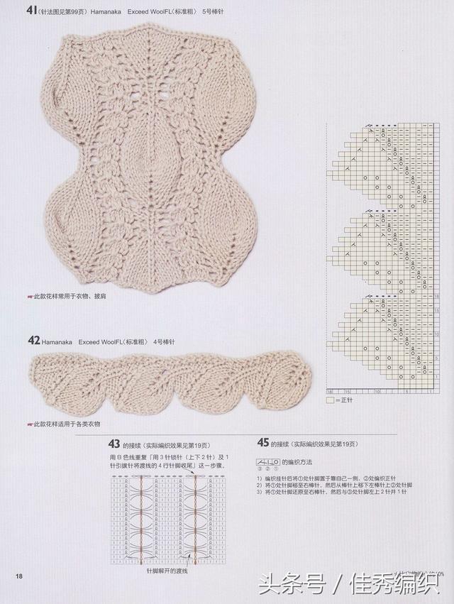 棒針毛衣編織花樣圖解大全 日式精選花樣150款 - 每日頭條