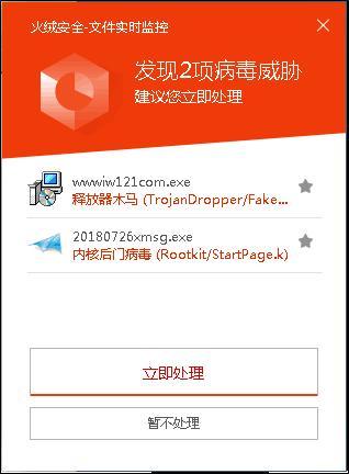 火絨安全警報:病毒偽裝成激活工具 強制安裝360、2345瀏覽器 - 每日頭條