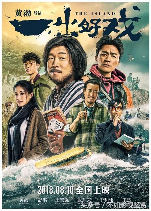 《一齣好戲》發布重磅海報預告 黃渤落難逆襲人生 - 每日頭條