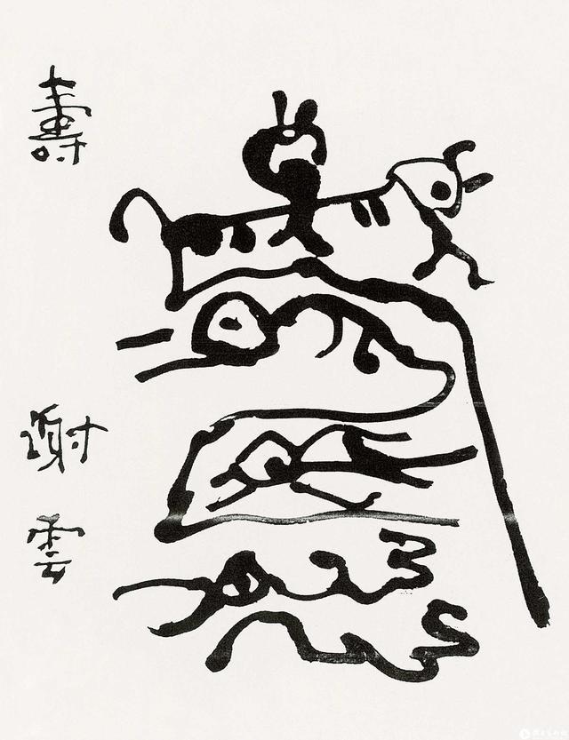 漢字:蟲書鳥篆 - 每日頭條