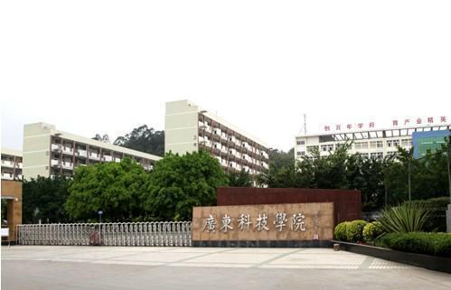 最新2019廣東省民辦大學排名!廣州商學院奪冠 - 每日頭條