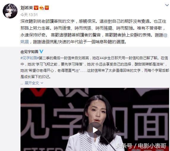 微博女王姚晨被懟得退出微博。半年後為了劉若英悄悄回歸! - 每日頭條