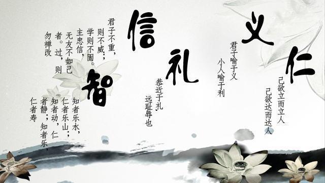 國學精髓儒家思想之仁愛(完整版) - 每日頭條