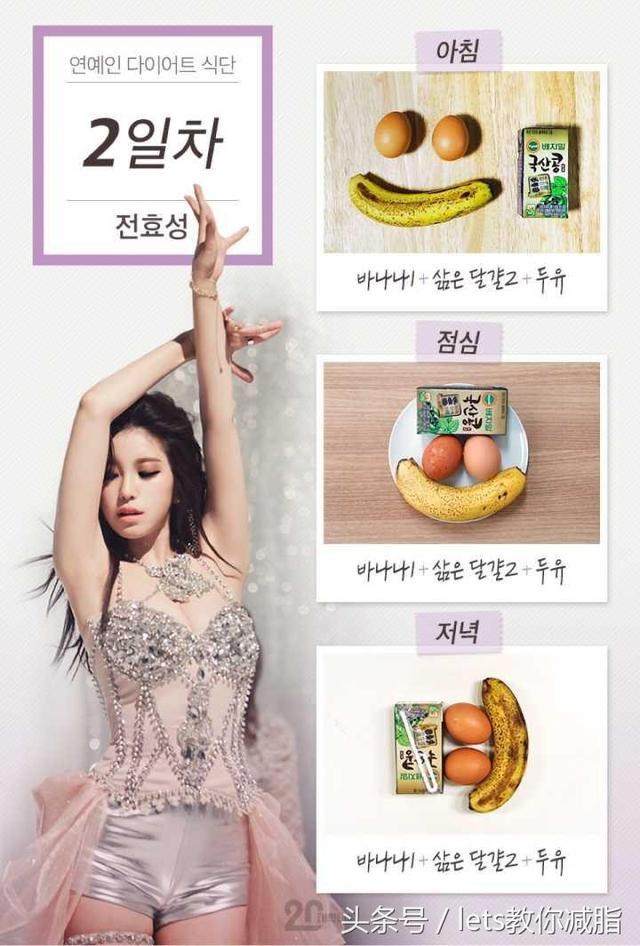 韓國女明星 減肥餐 大公開~這樣吃沒理由不瘦! - 每日頭條