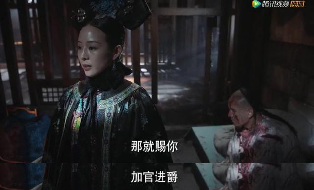 《如懿傳》凌雲徹死於加官進爵 加官進爵到底是個什麼刑罰 - 每日頭條