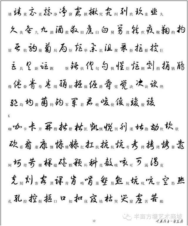 常用漢字草書寫法示例.想寫不好都難! - 每日頭條