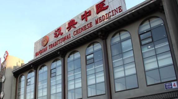 名老專家齊聚漢典中醫醫院傳承中醫國粹弘揚國師醫德 - 每日頭條