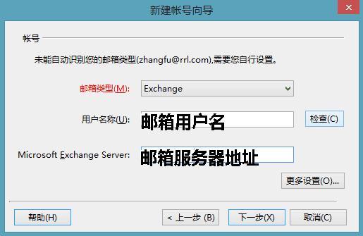 Exchange郵箱foxmail客戶端設置 - 每日頭條