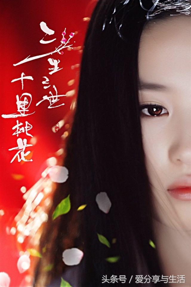 劉亦菲《三生三世十里桃花》電影版,你期待嗎? - 每日頭條