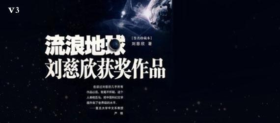 劉慈欣《三體》電影難產!但《流浪地球》又開拍了! - 每日頭條